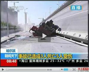 哈尔滨官方:初步怀疑因车辆超载 与近期地陷事故无关
