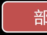 多名部委领导职务调整|刘江任西藏党委常委