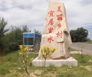 辽宁省朝阳市建平县黑水镇经济社会发展掠影