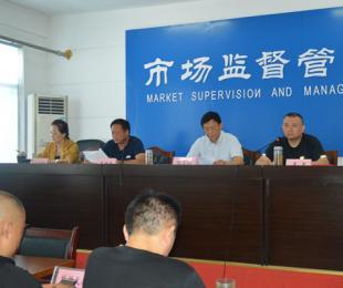 山东省菏泽市市场监督管理局全面开创市场监管工作新局面