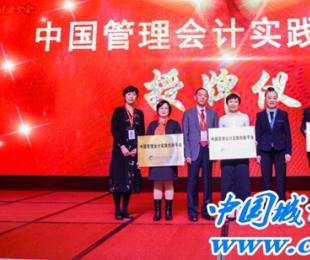 2019首届中国医院总会计师大会召开
