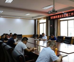 山东菏泽市公路事业发展中心工程二处召开党风廉政建设
