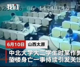 中北大学学生作弊被抓后坠楼身亡,今日举行遗体告别仪式