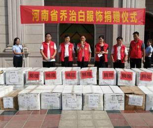 河南:乔治白公司开展爱心捐赠活动