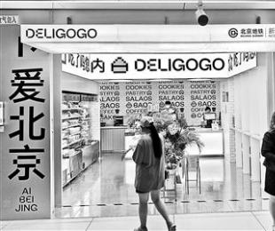 北京地铁三家便利店昨起试点开业